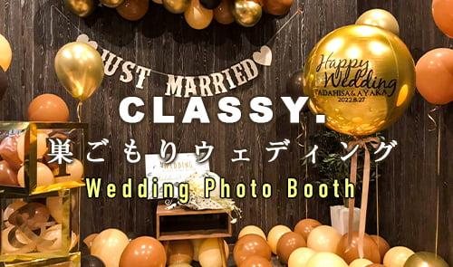 CLASSY. 巣ごもりウェディング Wedding Photo Booth